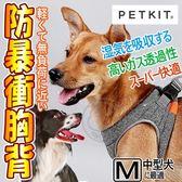【培菓平價寵物網】Petkit佩奇》PKE-003輕量防暴衝胸背/M