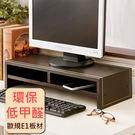 螢幕架【澄境】低甲醛雙層皮革桌上架  收...