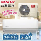 【台灣三洋SANLUX】3-6坪 變頻冷暖分離式冷氣。 一對一 /SAE-V22HF+SAC-V22HF(含基本安裝)