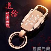 汽車鑰匙扣 男士腰掛鑰匙鏈掛件多功能充電打火機鑰匙扣創意 至簡元素