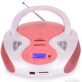 CD機 cd機 英語cd播放機 胎教機 收音機 U盤播放 學習機 城市科技旗艦店