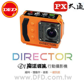 PX 大通 DIRECTOR D1 魔法導演 行動攝影機 公司貨