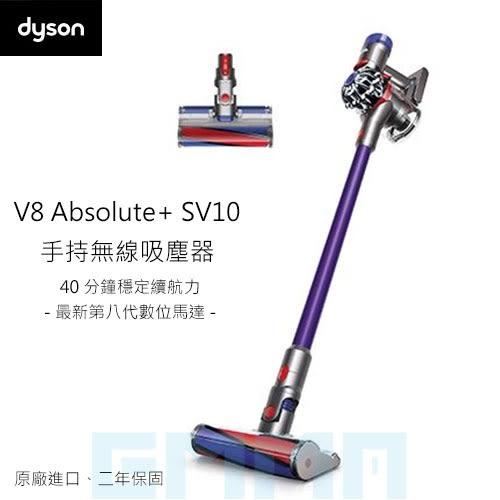 【預購-3期0利率】戴森 Dyson V8 Absolute+ SV10 最新第八代數位馬達 雙主大吸頭 40分鐘穩定吸力