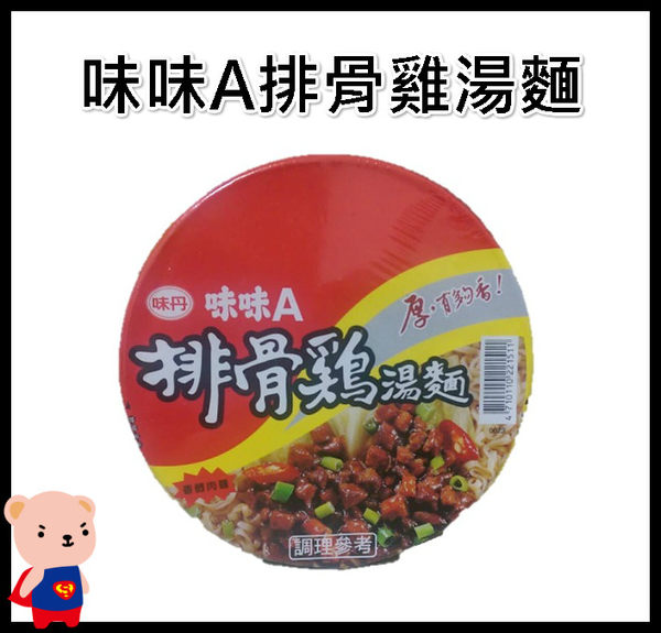 泡麵 味味A排骨雞湯麵 超短期促銷 排骨雞麵 味味A 味丹 方便麵 消夜