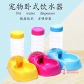 寵物飲水器 寵物飲水器狗狗自動飲水器貓咪流動喂水飲水器小型犬坐臥式喝水器T