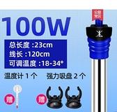 魚缸加熱棒自動恒溫控溫烏龜缸熱帶魚水族不銹鋼省電220V - 风尚3C