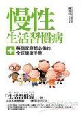 慢性生活習慣病:每個家庭都必備的全民健康手冊!