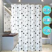 浴室防水簾子衛生間隔斷浴簾布洗澡間沐浴簾門簾掛簾窗戶拉簾 QG4247『M&G大尺碼』