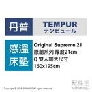 【配件王】日本代購 海運 TEMPUR 丹普 Original Supreme 21 原創系列 床墊 Q 雙人加大
