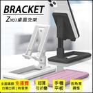 【ZY01即收型超薄攜帶型】可調節角度 預留充電線孔 手機支架 摺疊支架 懶人架