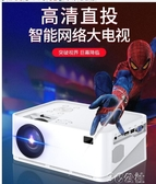 投影機 投影儀家用便攜式辦公手機一體機wifi無線迷你微小型投影機高清智慧 3C公社YYP