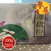 【譽展蜜餞】100%純蓮藕粉 300g/220元