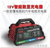 汽車電瓶充電器 nfa汽車電瓶充電器12V伏大功率智慧全自動通用型agm蓄電池充電機 快速出貨