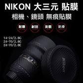 Nikon 大三元 鏡頭貼膜 無痕 相機貼膜 已切割好完美服貼 碳纖維 / 皮革紋 德寶光學 24-70 14-24