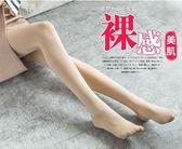 肉色打底褲春秋冬款秋季光腿襪連腳中厚絲襪連褲襪女薄絨防勾絲襪 提拉米蘇