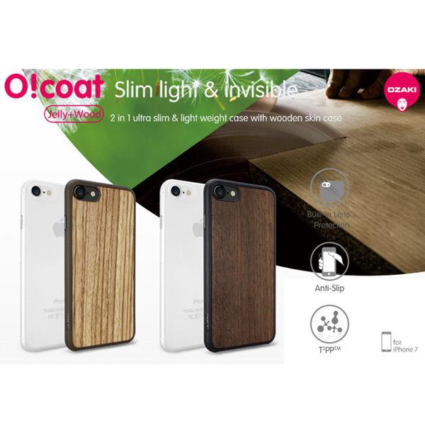 Ozaki O!coat 0.3 Wood+Jelly 2 in 1 iPhone 7 木紋+霧透超薄保護殼2合1