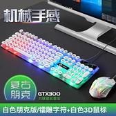 鍵盤 gtx300機械手感朋克發光鍵盤鼠標套裝有線電腦筆記本跨境ebay 潮流衣舍