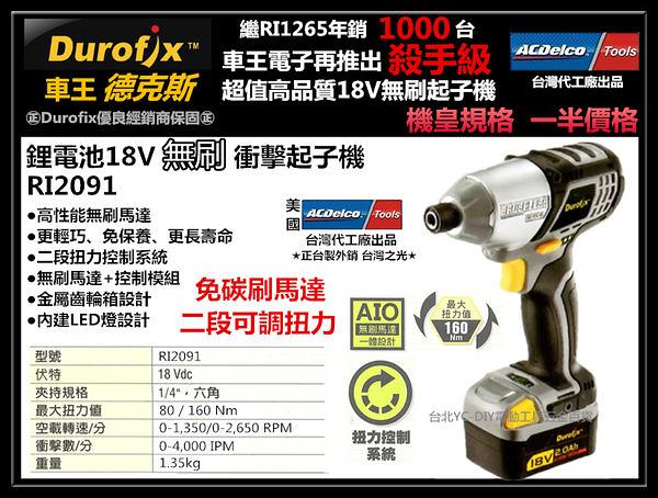 【台北益昌】全新上市 車王 德克斯 無刷 18V雙鋰電衝擊起子機 RI2091 電鑽 非 bosch makita