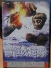 挖寶二手片-H08-012-正版DVD-電影【雪怪大逆襲】-尼克歐菲斯(直購價)