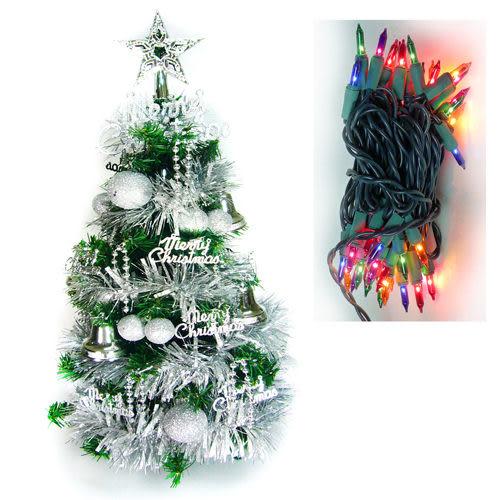 【摩達客】台灣製可愛2呎/2尺(60cm)經典裝飾聖誕樹(銀色系)+50燈鎢絲彩色樹燈串