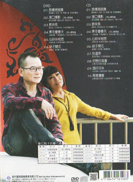 上明 感情規碗捧 CD附DVD 台語專輯6 (購潮8)