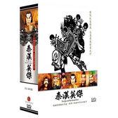 秦漢英傑DVD (全100集/23片/國台語發音)