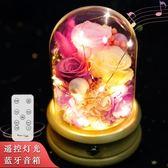 年終盛典 永生花禮盒玻璃罩玫瑰花花束保鮮花七夕節情人節生日禮物送女友