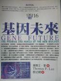 【書寶二手書T1/科學_LCC】基因未來_蔡幼卿, 湯瑪士.李