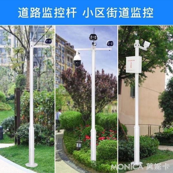 小區監控立桿加粗3/4米吊裝立裝攝像頭立柱道路大型監控支架室外  YXS  莫妮卡