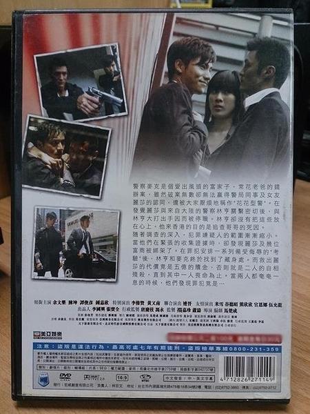 挖寶二手片-Y120-072-正版DVD-電影【愛恨一線間】-馬汀勞倫斯 蕾吉娜金恩(直購價)
