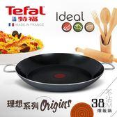【Tefal法國特福】理想系列西班牙燉飯鍋38CM