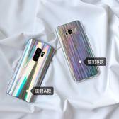 幻彩鐳射創意三星S9手機殼S8保護套