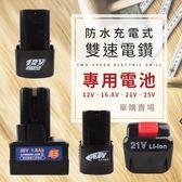 防水充電式雙速電鑽 16.8V 電池 加購區【HDH911】