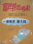 【書寶二手書T3/心理_AL1】富爸爸思考術:一個靈感 賺大錢_席尼‧蕭爾,李毓昭