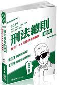 刑法總則-速成-2019律師.司法官.司法特考.高普考.警察特考(保成)