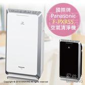 日本代購 2018 Panasonic 國際牌 F-PXR55 空氣清淨機 除臭 除菌 13坪 白色 黑色