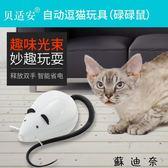 貓用玩具-電動小貓咪玩具