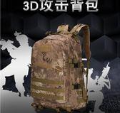 戰術背包 戰術背包軍迷3D三級包絕地求生吃雞攻擊包特種兵戶外軍迷後背包 伊羅鞋包