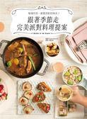 (二手書)跟著季節走 完美派對料理提案:結合天氣、節日和當季食材,每個月都來一..