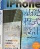 二手書R2YB 2011年8月一版一刷《iPhone 基礎程式設計》哲也研究室