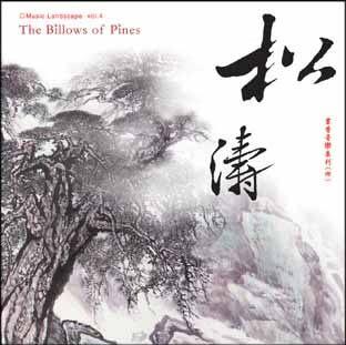 書香音樂系列4 松濤 CD  (音樂影片購)