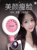 直播補光燈美顏嫩膚拍照廣角手機鏡頭通用單反視頻高清7p照相攝像頭道具微距