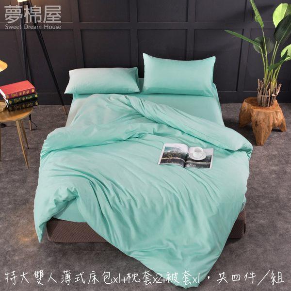 夢棉屋-活性印染日式簡約純色系-特大雙人薄式床包+薄式被套四件組-萌紫色
