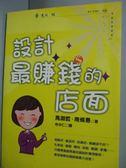 【書寶二手書T9/兒童文學_LFC】設計最賺錢的店面_馬淵哲