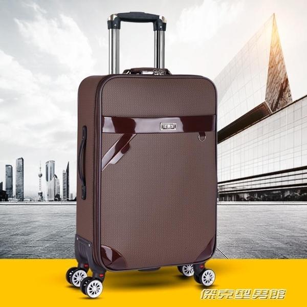 行李箱商務旅行箱萬向輪拉桿箱皮箱男24寸牛津紡布密碼箱軟箱 新年優惠
