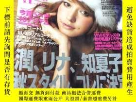 二手書博民逛書店罕見日文原版雜誌ViVi2008.11藤井莉娜Y403679