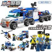 組裝積木開智積木兼容樂高城市警察男孩子警車拼裝6汽車7益智力8玩具9歲10