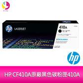 HP CF410A原廠黑色碳粉匣410A 適用 M452dn/M452dw/M477fdn/M477fdw