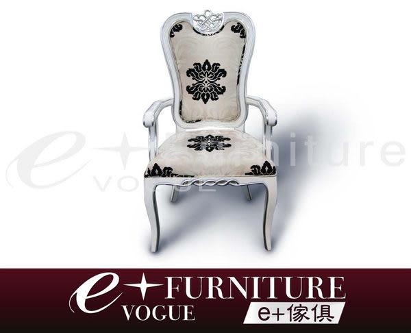 『 e+傢俱 』AC17 格雷迪 Grady  新古典 雕花 手工貼箔 餐椅