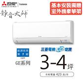 MITSUBISHI三菱 3-4坪 變頻冷專 MSY-GE25NA/MUY-GE25NA 含基本安裝